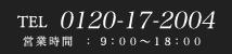 tel:0120-17-2004